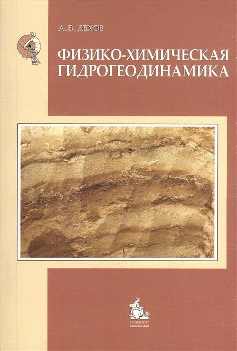Физико-химическая гидрогеодинамика. Учебник