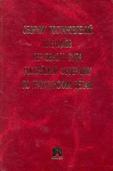Сборник постановлений пленумов Верховного Суда РФ по гражданским делам