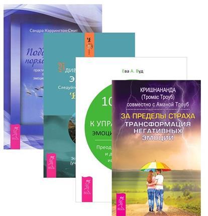 Кришнананда, Хикс Э., Хикс Дж., Вуд Е.А., Кэррингтон-Смит С. За пределы страха + Удивительная сила эмоций + Поддержание порядка в душе + 10 шагов (комплект из 4 книг)