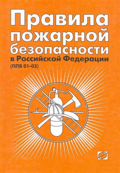 Правила пожарной безопасности в РФ