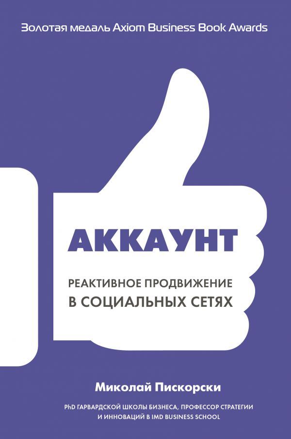 Пискорски М. Аккаунт. Реактивное продвижение в социальных сетях