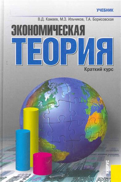 Камаев В., Ильчиков М., Борисовская Т. Экономическая теория Краткий курс Учеб. айгнер м комбинаторная теория