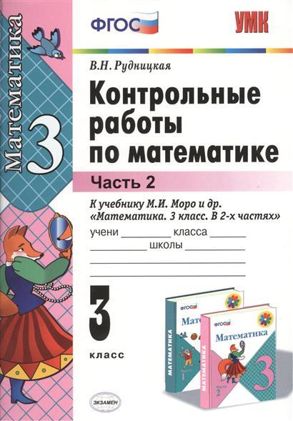Рудницкая В.: Контрольные работы по математике. 3 класс. Часть 2. К учебнику М.И. Моро и др.