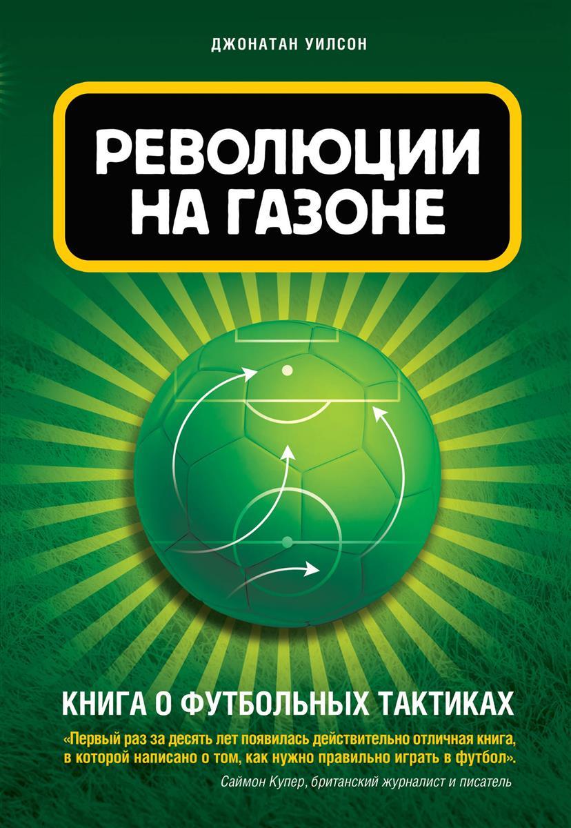 Уилсон Дж. Революции на газоне. Книга о футбольных тактиках худи print bar сид уилсон