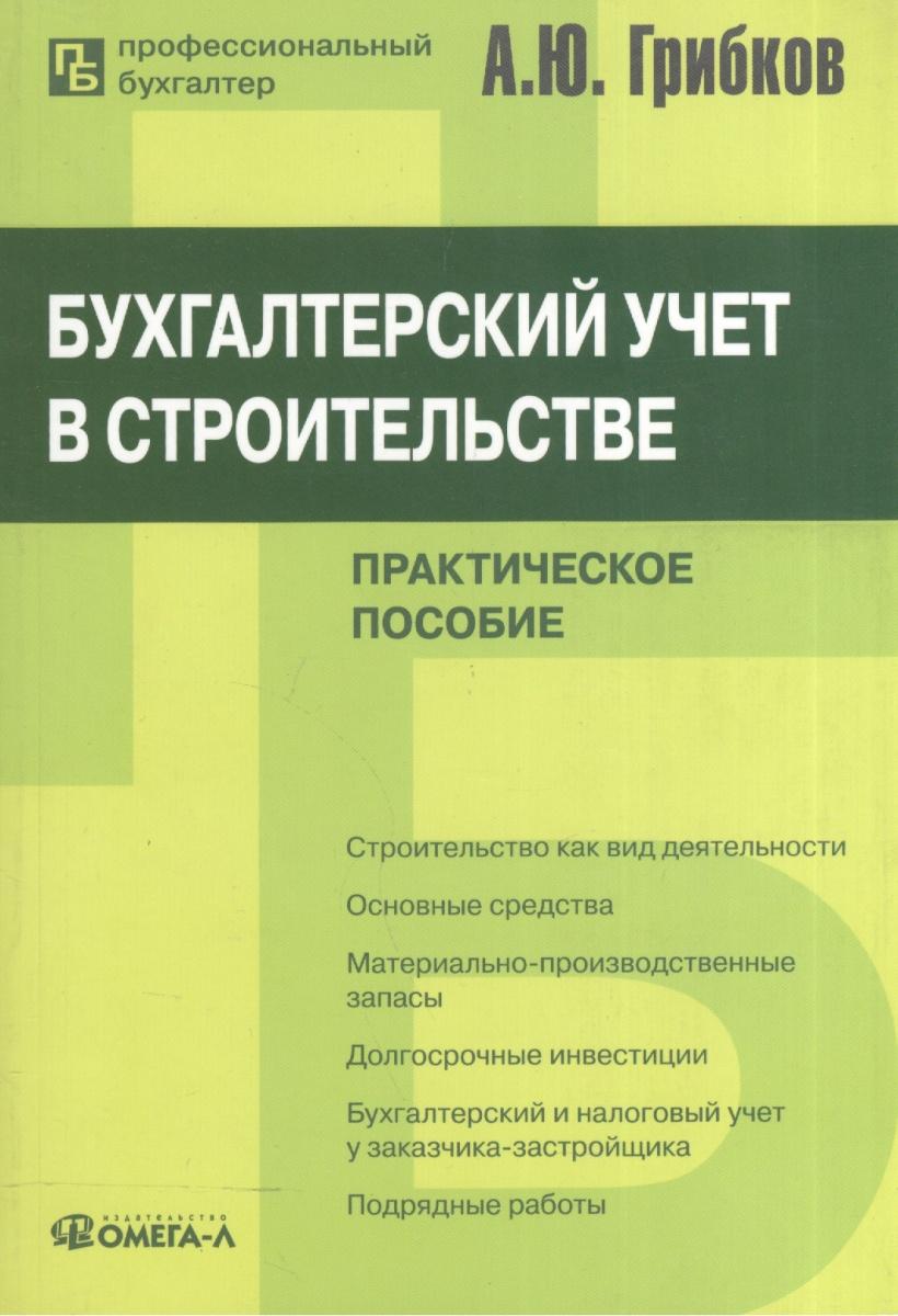 Грибков А. Бухгалтерский учет в строительстве Практ. пос.