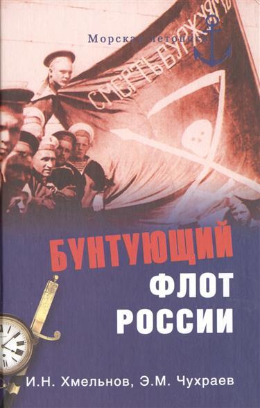 Хмельнов И., Чухраев Э. Бунтующий флот России. От Екатерины II до Брежнева