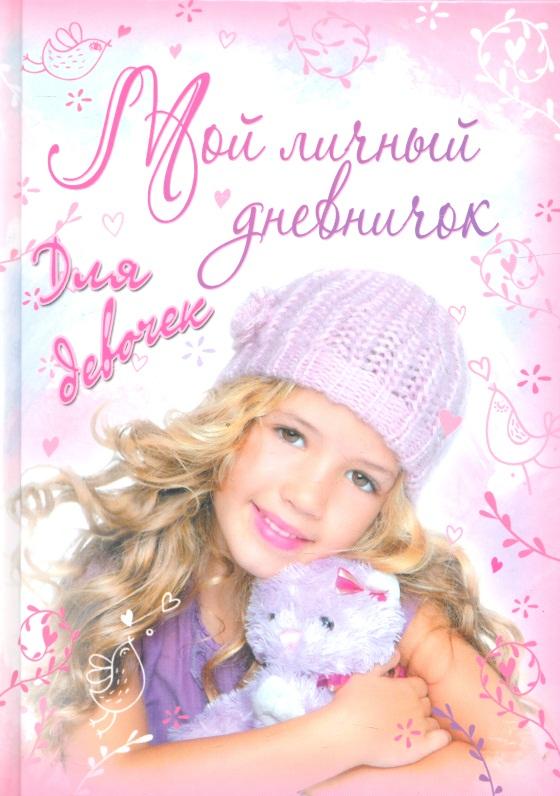 Янцева Л. (сост.) Мой личный дневничок для девочек (Девочка с игрушкой) мой личный дневничок для девочек девочка и утенок в шляпе