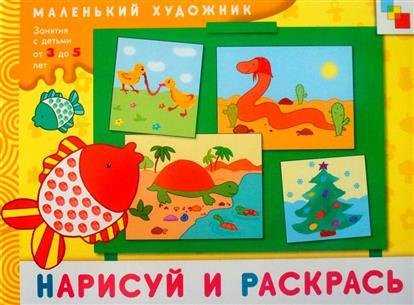 Нарисуй и раскрась Худ. альбом для занятий с детьми 3-5 л