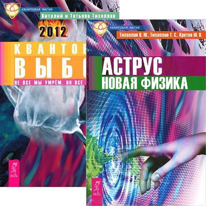 Аструс. Новая физика. Квантовый выбор (комплект из 2 книг) аструс новая физика физика веры комплект из 2 книг