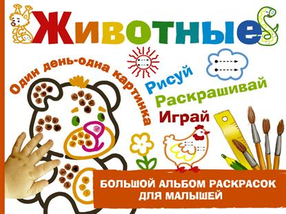 Дмитриева В. Животные. Рисуй, раскрашивай, играй дубровская н мои первые рисовашки рисуй раскрашивай играй