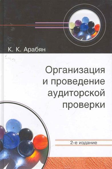 Арабян К.: Организация и проведение аудиторской проверки Учеб. пос.