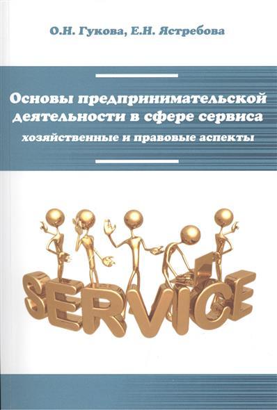 Гукова О., Ястребова Г. Основы предпринимательской деятельности в сфере сервиса (хозяйственные и правовые аспекты) правовые основы профессиональной