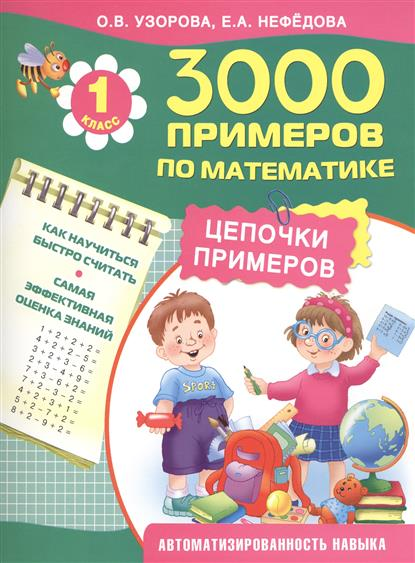 Узорова О.: 3000 примеров по математике. 1 класс