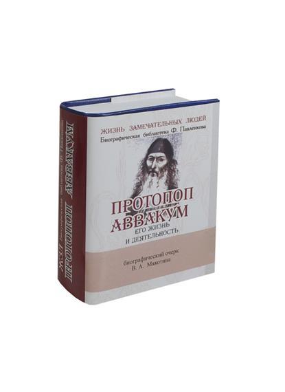 Мякотин В. Протопоп Аввакум. Его жизнь и деятельность. Биографический очерк (миниатюрное издание)