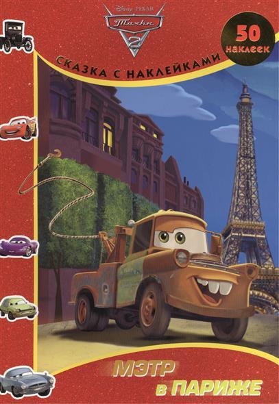 Мэтр в Париже. Тачки 2. Сказка с наклейками