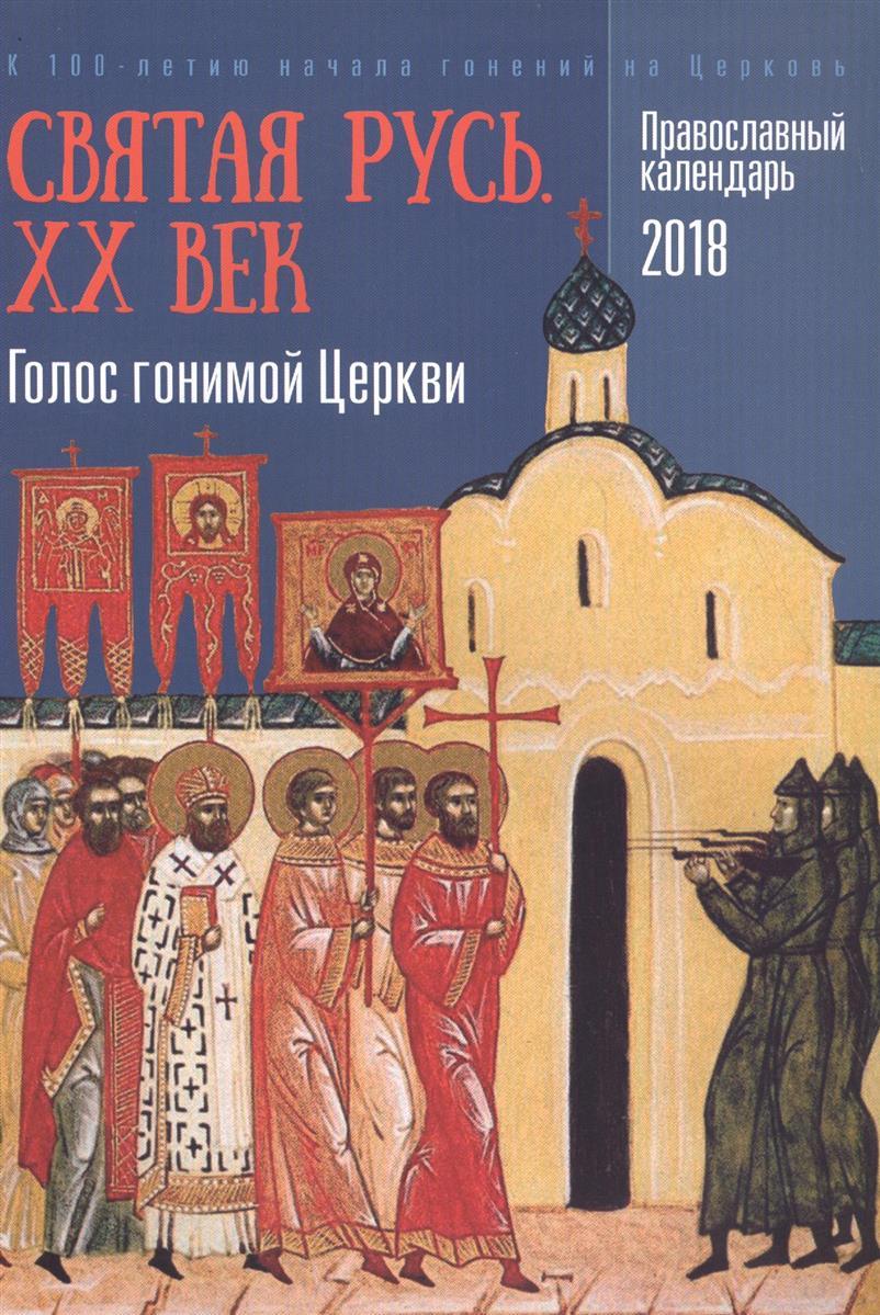 Святая Русь 20 век. Голос гонимой Церкви: православный календарь на 2018