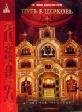 Иоанн Кронштадтский Путь в Церковь Мысли о Церкви...
