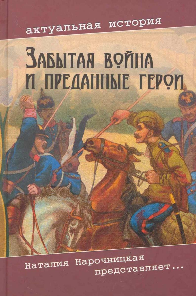 Рудая Е. Забытая война и преданные герои