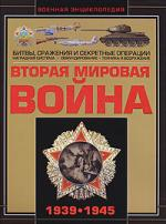 Вторая мировая война 1 сентября 1939 - 3 сентября 1945