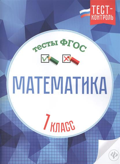 Математика. Тесты ФГОС. 1 класс