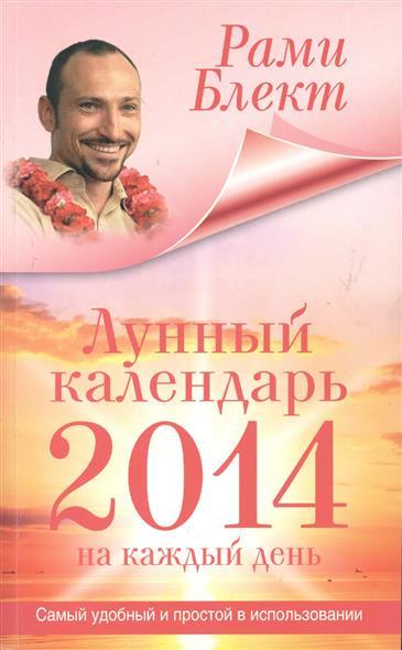 Лунный календарь 2014 на каждый день