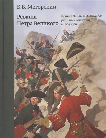 Реванш Петра Великого. Взятие Нарвы и Ивангорода русскими войсками в 1704 году