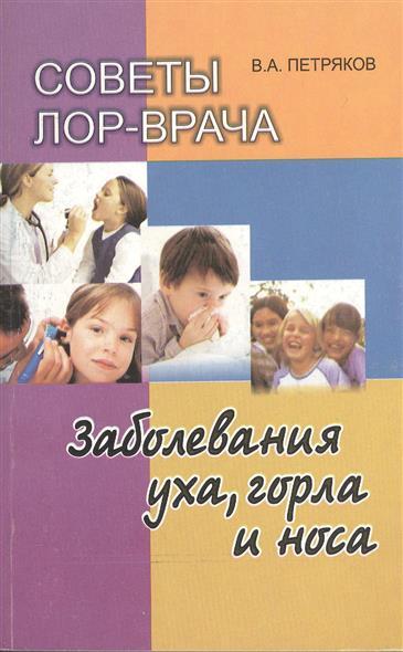 Петряков В. Советы лор-врача. Заболевания уха, горла и носа