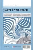 Теория организации. Учебник