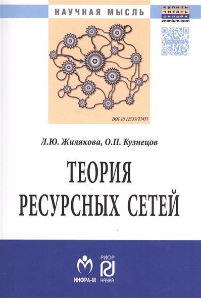 Жилякова Л., Кузнецов О. Теория ресурсных сетей о ф кузнецов спутниковая геодезия