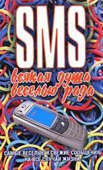 SMS Всякая душа веселью рада