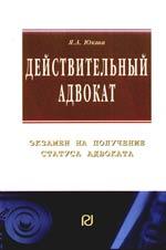 Действительный адвокат Экзамен на получение статуса адвоката Юкша Я. (Инфра)