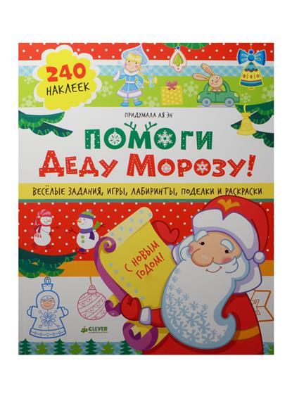 Ая эН Помоги Деду Морозу! Веселые задания, игры, лабиринты, поделки и раскраски. 240 наклеек помоги деду морозу