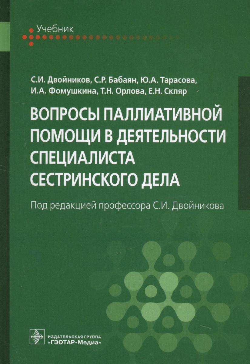 И г крымская учебник гигиена и основы экологии человека - пивоваров ю.п. - — pic 1