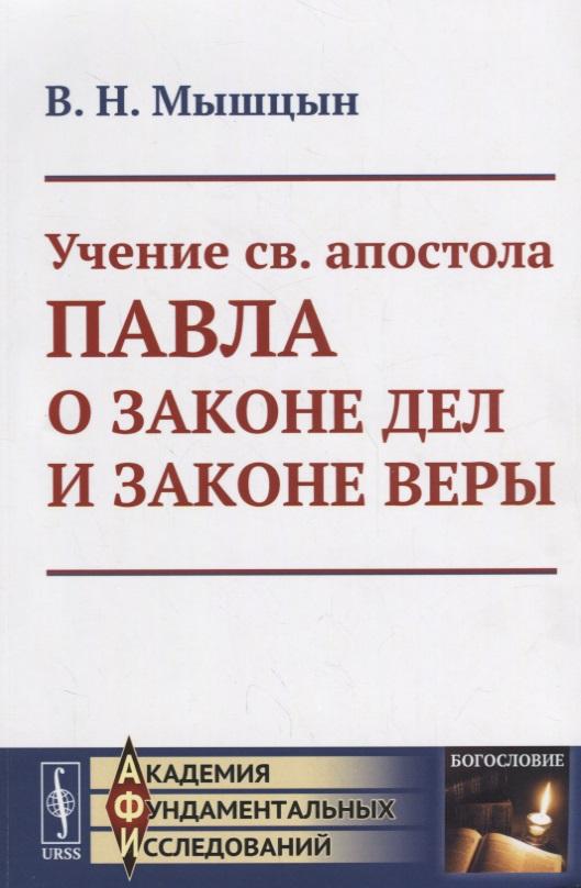 Мышцын В. Учение св. апостола Павла о законе дел и законе веры лукьянова е учения о законе в русской юриспруденции isbn 9785917684567