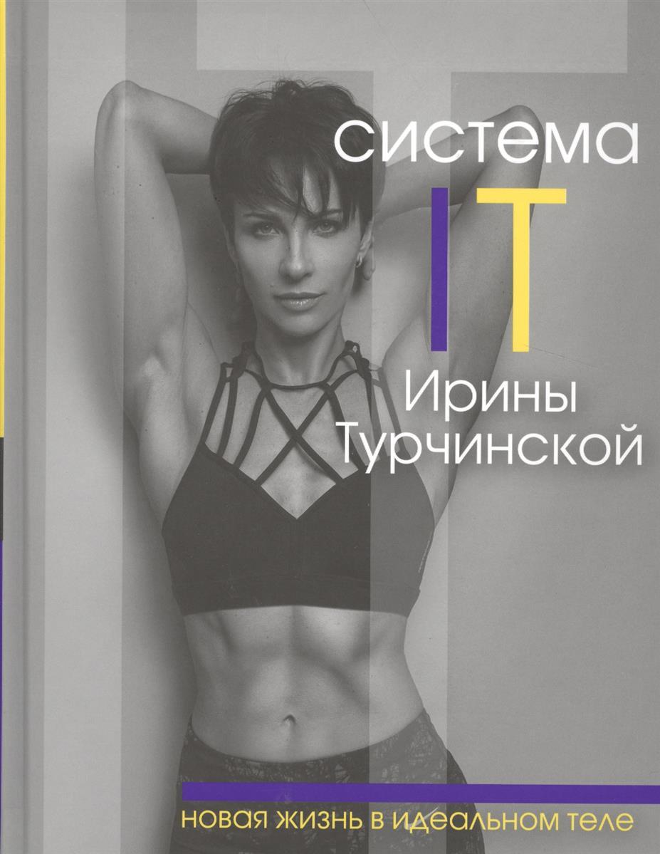 Система IT Ирины Турчинской новая жизнь в идеальном теле