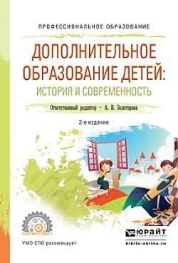 Дополнительное образование детей. История и современность. Учебное пособие для СПО