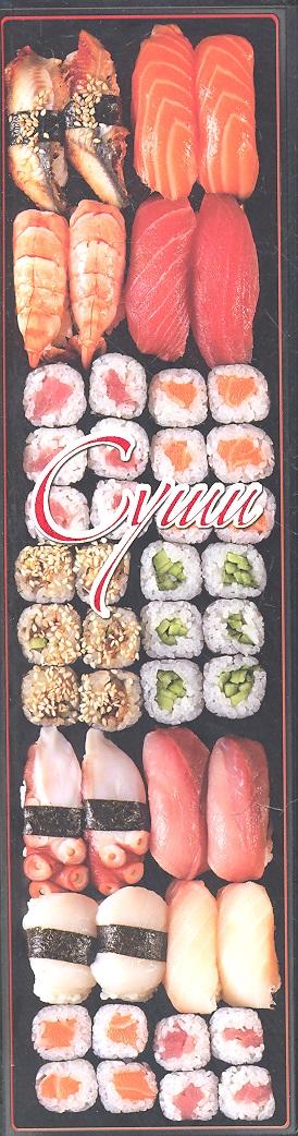 Суши (книга-футляр) (на магните)