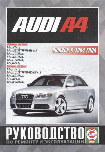 Гусь С. (сост.) Audi A4/A4 Avant. Руководство по ремонту и эксплуатации. Бензиновые двигатели. Дизельные двигатели. Выпуск с 2004 года