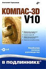 цена Герасимов А. Компас-3D V10 В подлиннике ISBN: 9785977501316