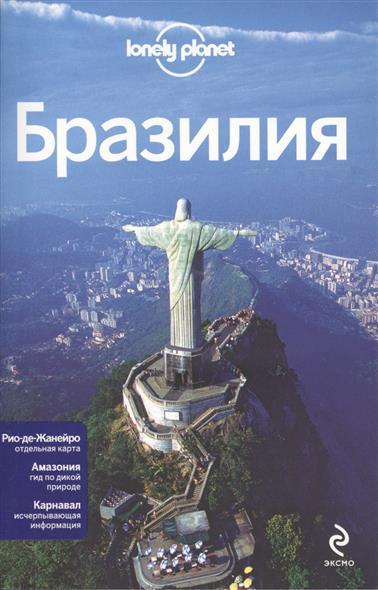 Усольцева О. (ред.) Бразилия