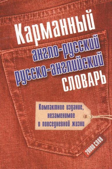 Карманный англо-русский русско-английский словарь. 20 000 слов