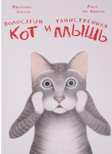 Зоболи Дж., Андреа Л. Полосатый кот и Таинственная мышь. Полосатый кот и Таинственная мышь на каникулах (комплект из 2 книг)
