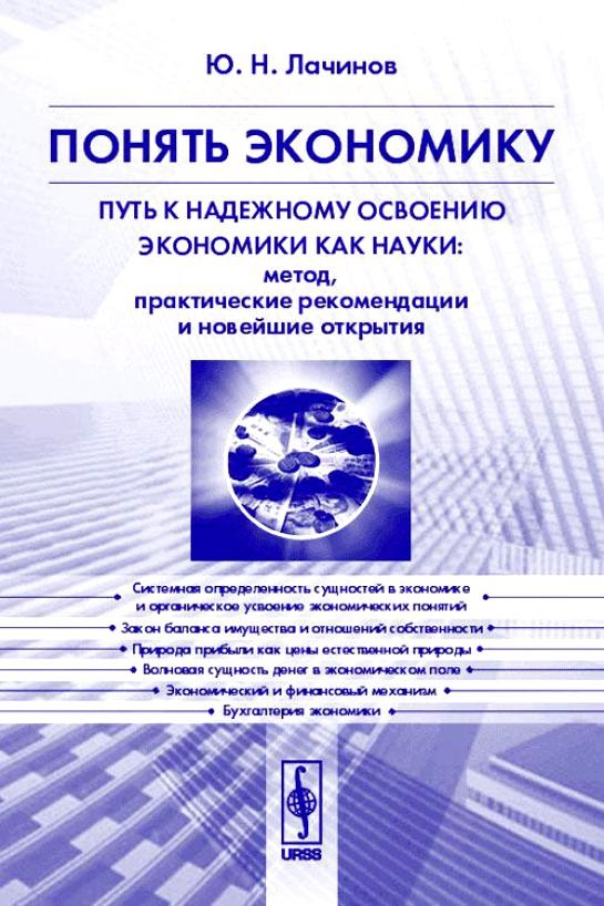 Лачинов Ю. Понять экономику Путь к надежному освоению экономики как наука ситников ю безлюдье