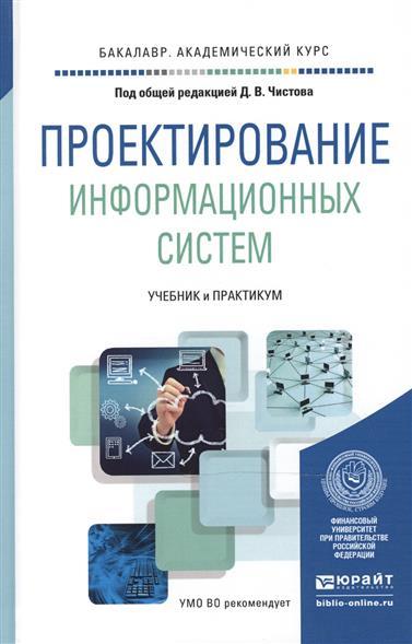 Проектирование информационных систем. Учебник и практикум