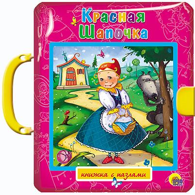 Красная Шапочка. Принцесса на горошине. Книжка с пазлами