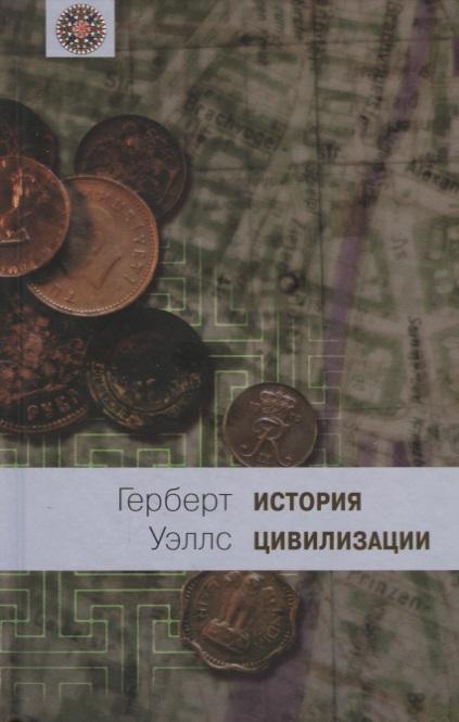 История цивилизации. В двух книгах. Книга 2. С 361 г. от Р. Х. по 1922 г.