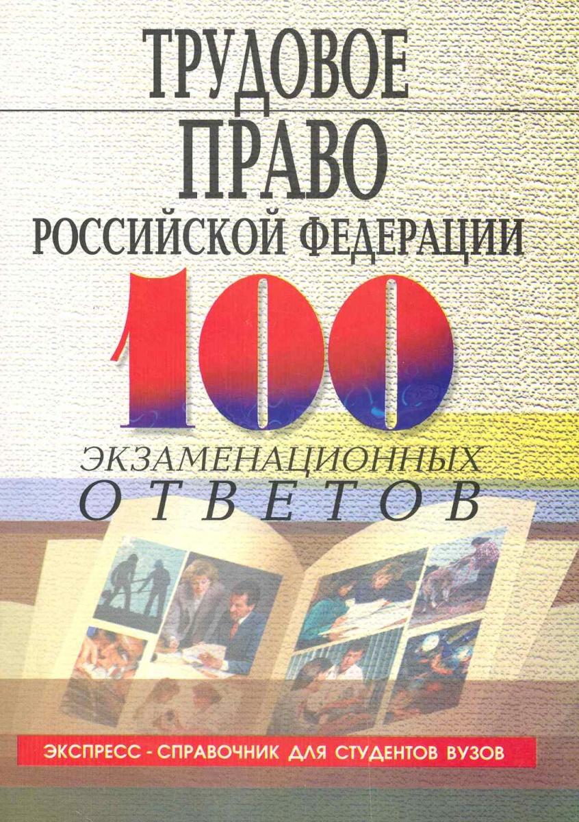 Смоленский М. Трудовое право 100 экзам. ответов цена