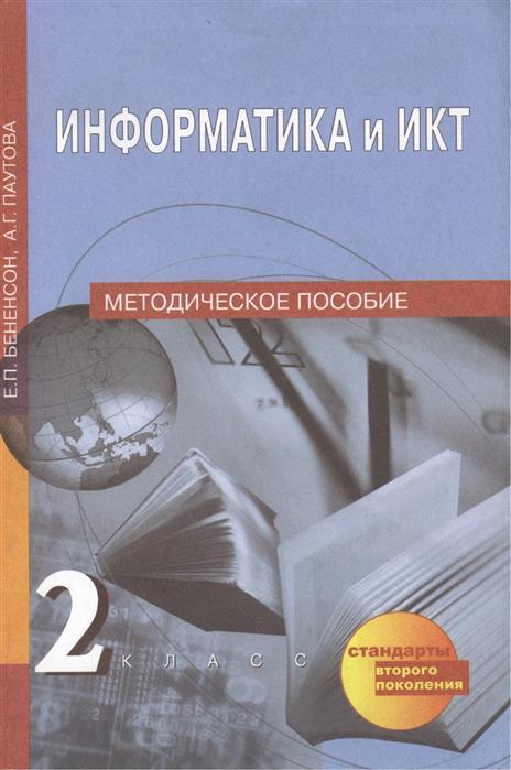 Бененсон Е., Паутова А. Информатика и ИКТ. 2 класс. Методическое пособие