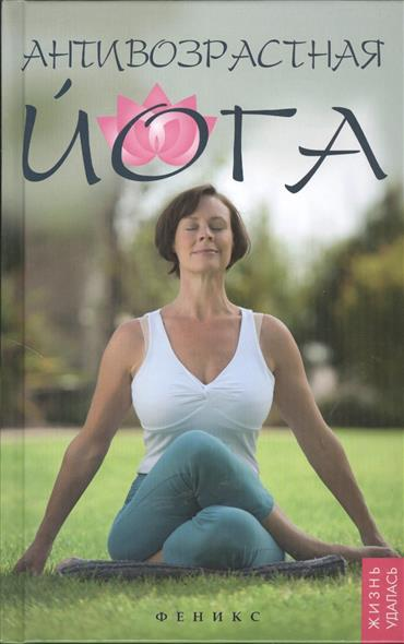 Анти-возрастная йога