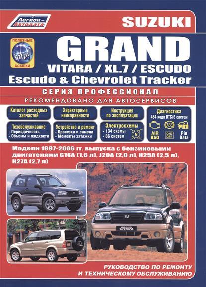 цена на Suzuki Grand Vitara Escudo/XL.7 1997-2004 гг. вып. с бенз. двиг.